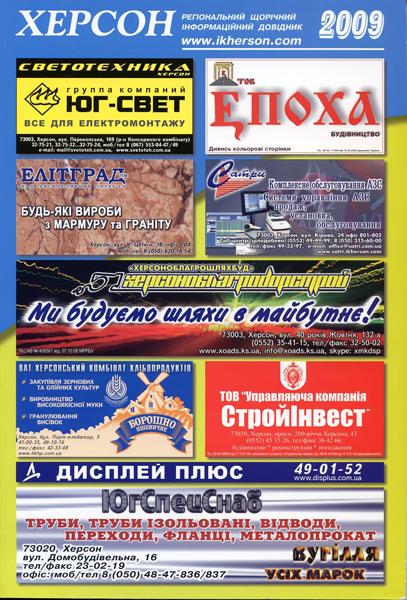 Телефонный справочник херсон 2010