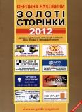 Справочник Черновцы. Золотые страницы