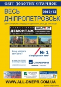 Справочник Весь Днепропетровск