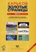 Справочник Харьков