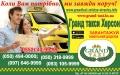 такси херсон, грузоперевозки херсон, такси, гранд такси херсон, грузовое такси херсон, такси херсона, пассажирские перевозки херсон, заказ такси