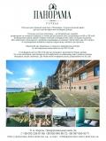 гостиница херсон, гостиницы в херсоне, гостиницы херсона цены, херсон отдых, отели херсон, херсон гостиницы, гостиничный комплекс панорама