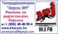 слушать радио, энерджи фм, радио фм, радио херсон, реклама херсон, энерджи фм херсон, энерджи фм украина, радиостанции херсона, реклама на радио, fm радио