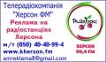слушать радио, люкс фм, радио фм, радио херсон, реклама херсон, люкс фм херсон, люкс фм украина, радиостанции херсона, реклама на радио, fm радио, радио fm