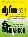 радио шансон, радио шансон херсон, радио фм, радио херсон, реклама херсон, радиостанции херсона, реклама на радио, fm радио, радио fm
